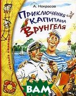 Приключения капитана Врунгеля. Серия `Веселая компания`  Андрей Некрасов купить