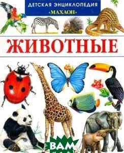 Животные  Букобза Л., Мулинье А. купить