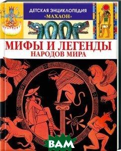Мифы и легенды народов Мира. Серия `Детская энциклопедия`  Босье С. купить