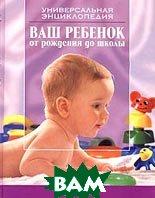 Ваш ребенок от рождения до школы  Сергей Зайцев купить