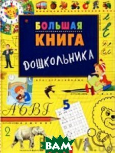 Большая книга дошкольника   купить