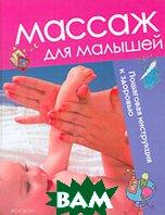 Массаж для малышей / Masaje para bebes  Мерсе Симон, Мариан Санчес купить