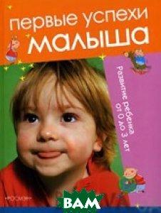 Первые успехи малыша. Развитие ребенка от 0 до 3 лет / Mis primeras conquistas  Монсерат Рисо купить