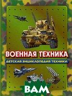 Военная техника. Детская энциклопедия   купить