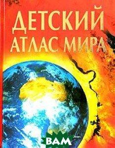 Детский атлас мира / Internet-Linked Children's World Atlas  Стефания Тернбулл, Эмма Хельбраф купить