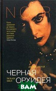 Черная орхидея / The Black Dahlia  Джеймс Эллрой купить