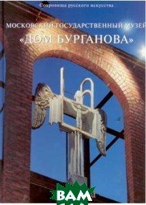Московский государственный музей `Дом Бурганова`   купить