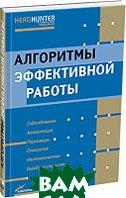 Алгоритмы эффективной работы / Fast Thinking Manager's Manual  Джей Рос, Ричард Темплар  купить