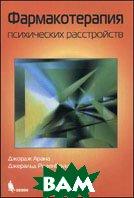 Фармакотерапия психических расстройств  Розенбаум Д., Арана Дж.  купить
