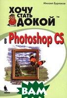 Хочу стать докой в Photoshop CS  Михаил Бурлаков купить