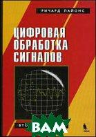 Цифровая обработка сигналов - 2 изд.  Лайнос Р.   купить