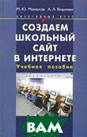 Создаем школьный сайт в Интернет.Элективный курс. 2-е издание  Монахов М.Ю., Воронин А.А. купить