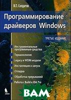 ���������������� ��������� Windows. 3-� �������, �������������� � �����������  �. �. �������� ������