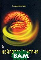 Нейропсихиатрия  Т. А. Доброхотова купить