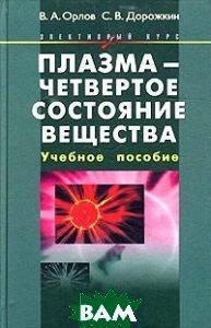 Плазма - четвертое состояние вещества. Элективный курс  В. А. Орлов, С. В. Дорожкин купить