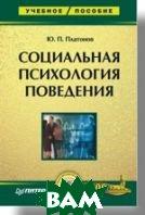 Социальная психология поведения: Учебное пособие  Ю.П. Платонов купить
