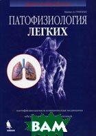 Патофизиология легких. 2-е издание  Гриппи М.А.  купить