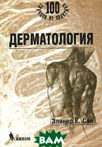 Дерматология  Сан Э. купить