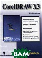 CorelDRAW X3. Самоучитель  Кошелев В.Е.  купить