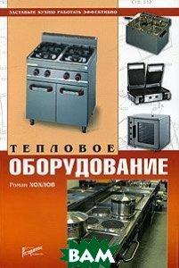 Тепловое оборудование  Хохлов Роман купить