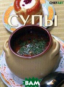 Супы  Федотова И.Ю. купить