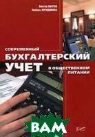 Современный бухгалтерский учет в общественном питании  Патров В.В., Нуридинова Л.В. купить