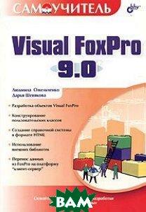����������� Visual FoxPro 9.0  ���������� �. ������