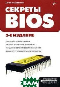 Секреты Bios. 2-е изд., перераб. и доп. Практическое пособие.  Трасковский А.В. купить