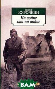 На войне как на войне  Виктор Курочкин купить
