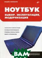 Ноутбук: выбор, эксплуатация, модернизация.  2-е изд  Пономарев В.Л. купить
