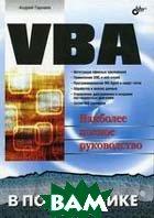 VBA в подлиннике  Гарнаев А.Ю. купить