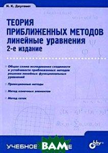 Теория приближенных методов. Линейные уравнения. 2-е издание  Даугавет И.К. купить