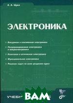 Электроника  Щука А.А. купить