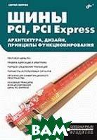 Шины PCI, PCI Express. Архитектура, дизайн, принципы функционирования  Петров С.В. купить