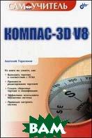 Компас-3D V8. Серия `Самоучитель`  Герасимов А.А.  купить