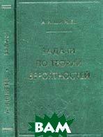 Задачи по теории вероятностей  Ширяев А.Н. купить