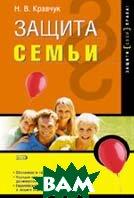 Защита семьи  Кравчук Н.В. купить