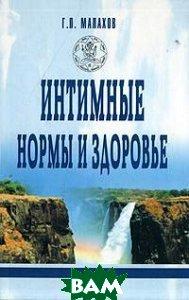 Интимные нормы и здоровье. 2-е издание  Малахов Г.П. купить
