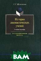 История лингвистических учений: учебное пособие для вузов. 3-е издание  Шулежкова С.Г. купить