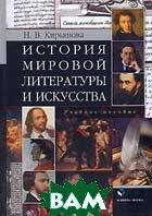 История мировой литературы и искусства  Н. В. Кирьянова купить