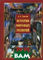 История мировых религий. 4-е издание  Горелов А.А. купить