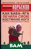 Как Баба-яга лечила свою костяную ногу, или моя прабабушка дает советы  Норбеков М.С. купить