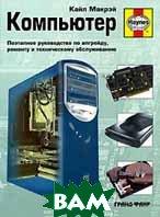 Компьютер. Поэтапное руководство по апгрейдеру, ремонту и техническому обслуживанию / Computer Manual: The Step-by-Step Guide to Upgrading, Repairing and Maintaining a PC  Кайл Макрэй купить