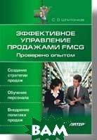 Эффективное управление продажами FMCG. Проверено опытом   Шпитонков С. В. купить