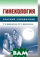 Гинекология: Справочник   Дешковская Г. И., Дешковская М. С. купить