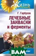 Лечебные закваски и ферменты. Серия `Жизнь по Болотову`  Гарбузов Г. А. купить