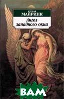 Ангел западного окна  Густав Майринк купить