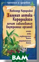 Зеленая аптека Кородецкого лечит заболевания внутренних органов   Кородецкий А. купить
