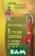 5 стихий здоровья. 25 золотых китайских упражнений   Чжичжун Б. купить