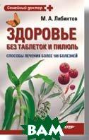 Здоровье без таблеток и пилюль   Либинтов М. А. купить